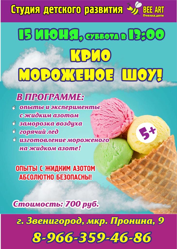 15 июня в 13:00 — Крио мороженое шоу! 5+