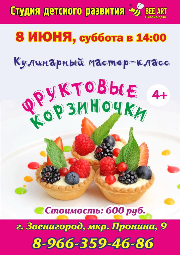 8 июня — Кулинарный мастер-класс «Фруктовые корзиночки»