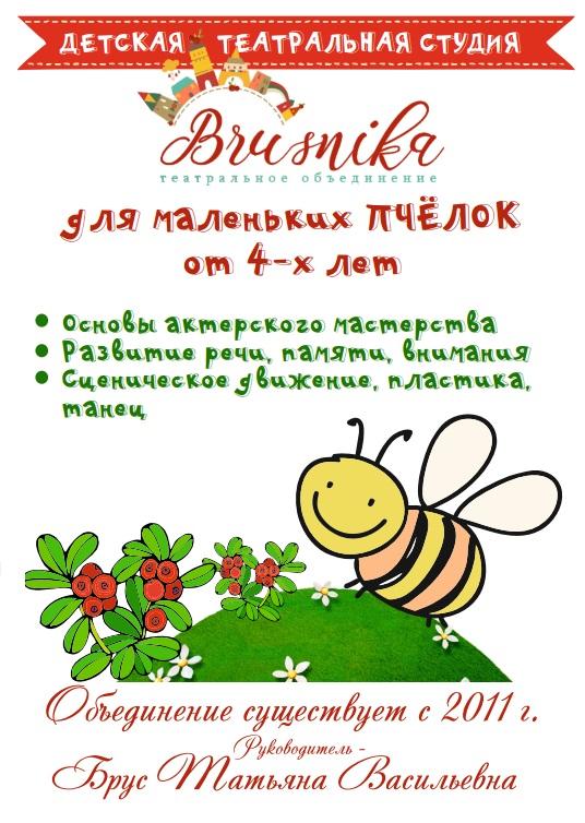 Театральная студия «БРУСНИКА» 4+
