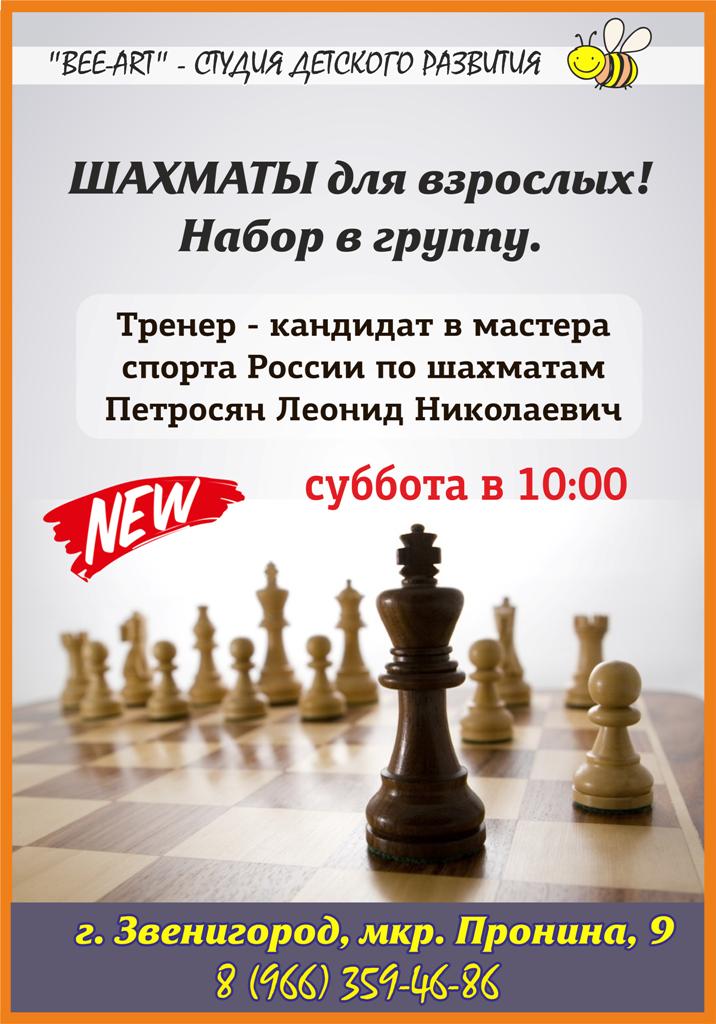 Шахматы для взрослых! Набор в группы! Занятия по субботам в 10:00