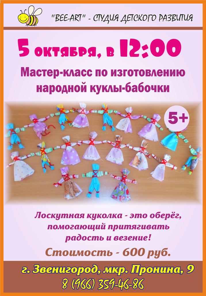 5 октября в 12:00 приглашаем на м/к по изготовлению куклы-бабочки, 5+