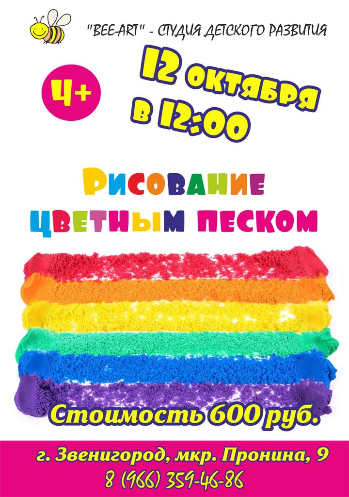 12 октября в 12:00 приглашаем на рисование цветным песком, 4+