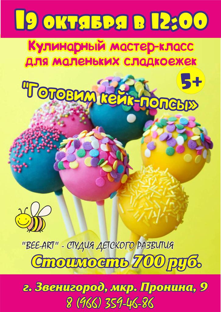 19 октября в 12:00 вкусный мастер-класс «Готовим кейк-попсы»!, 5+