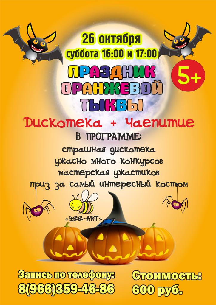 26 октября — Праздник оранжевой тыквы! 5+ в 16:00 и в 17:00