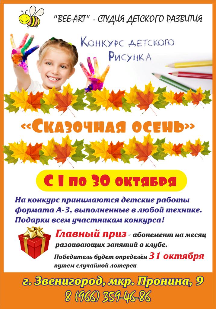 с 1 по 30 октября стартует конкурс рисунка «Сказочная осень»
