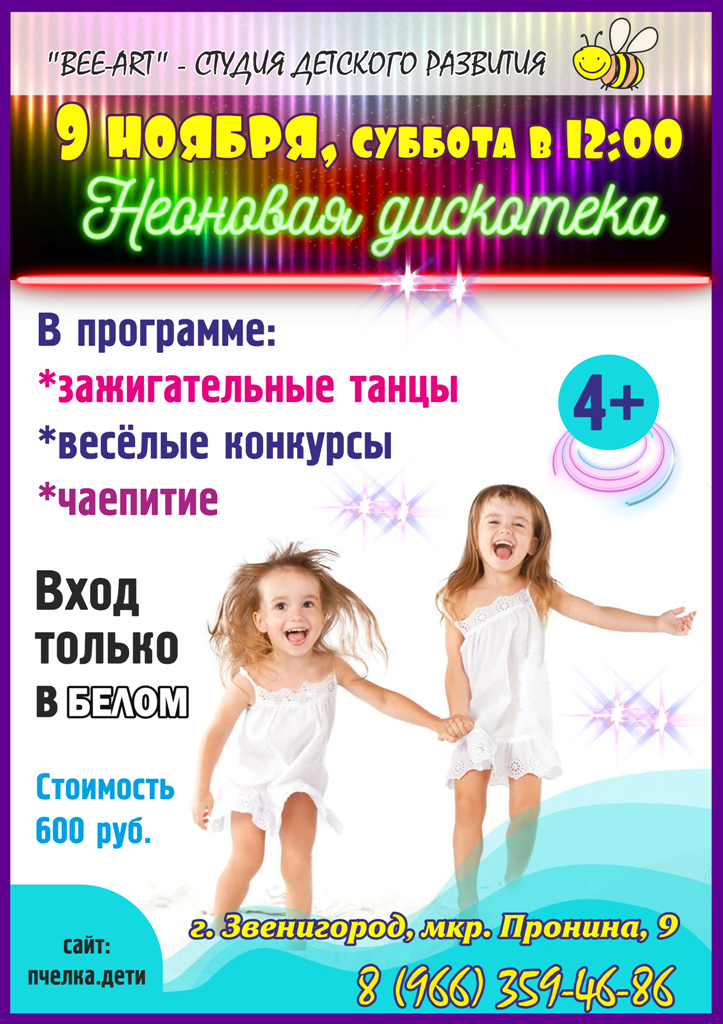 9 ноября в субботу в 12:00 приглашаем на НЕОНОВУЮ ДИСКОТЕКУ! 4+