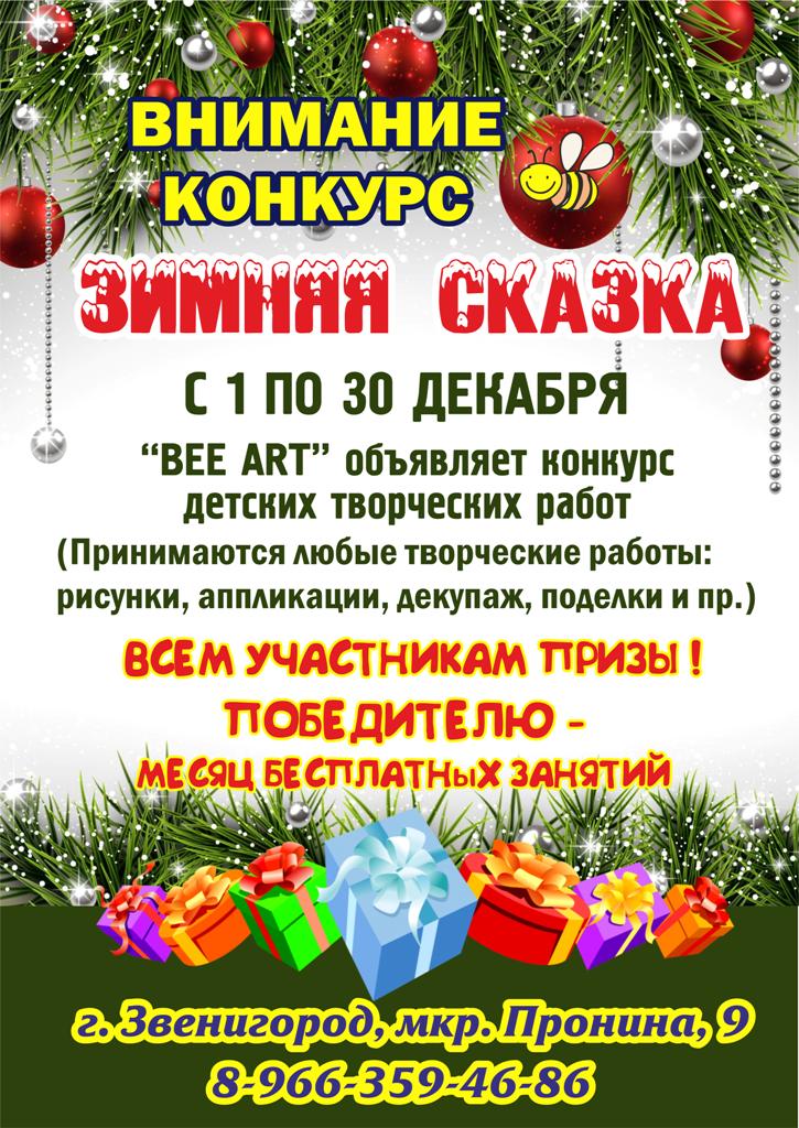 Внимание конкурс «Зимняя сказка»! с 1 по 30 декабря. Подарки гарантированы!