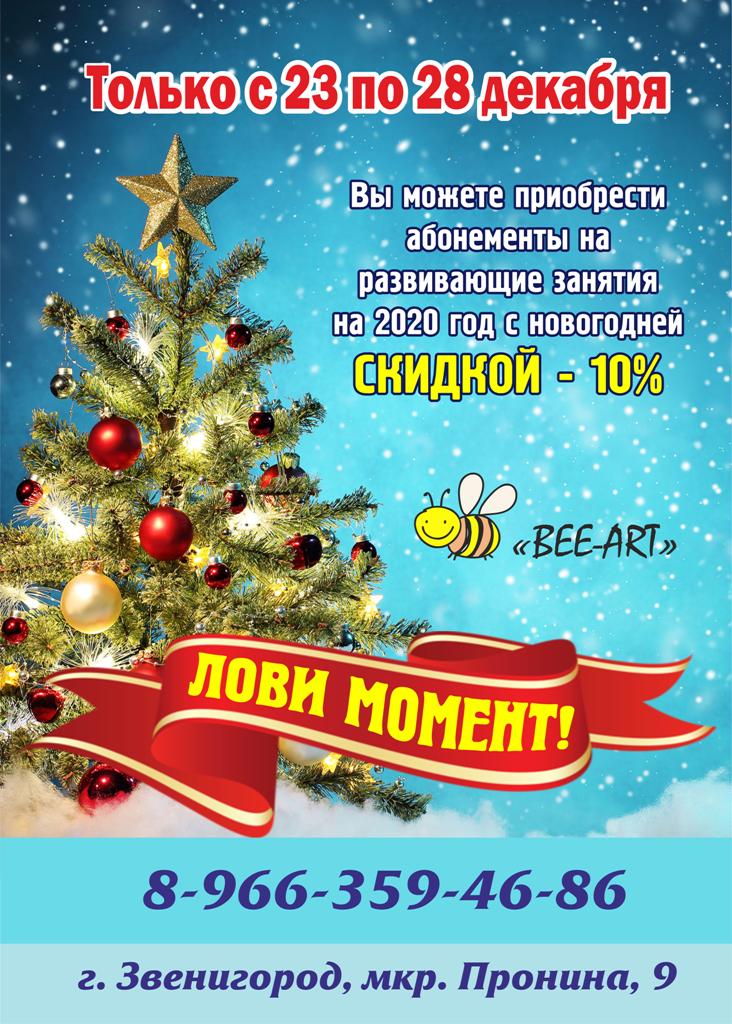 С 23 по 28 декабря выгодное предложение на покупку абонементов!