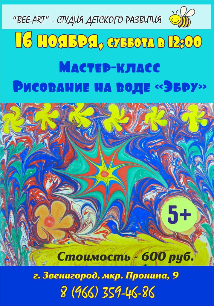 16 ноября в 12:00 приглашаем на мастер-класс «Рисование на воде ЭБРУ»
