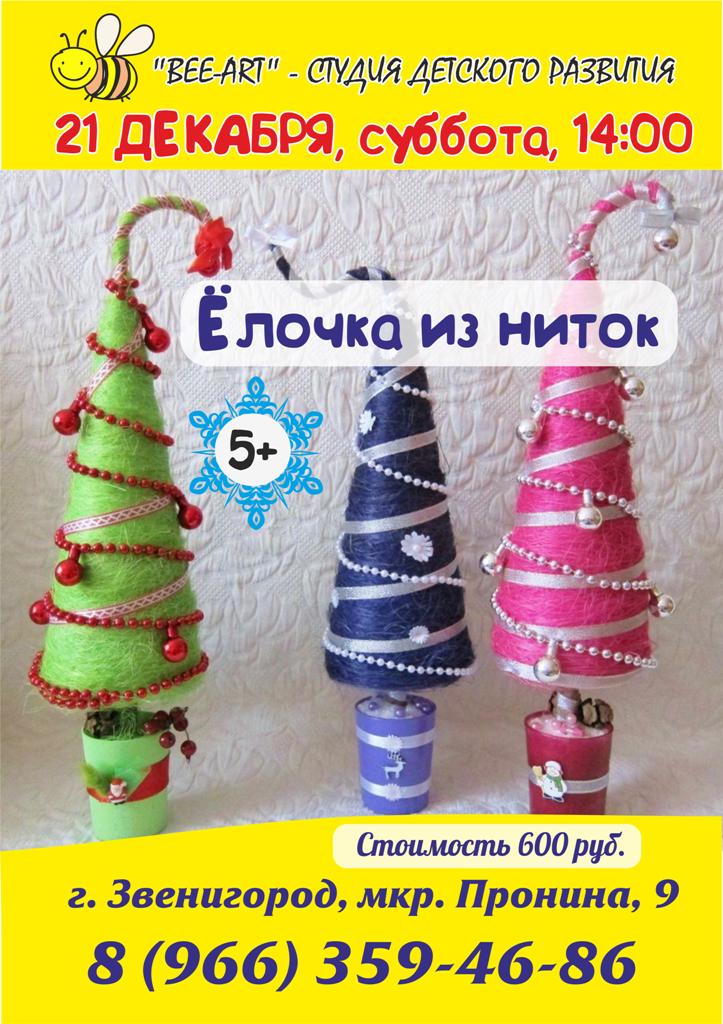 21 декабря в 14:00 мастер-класс Елочка из ниток, 5+