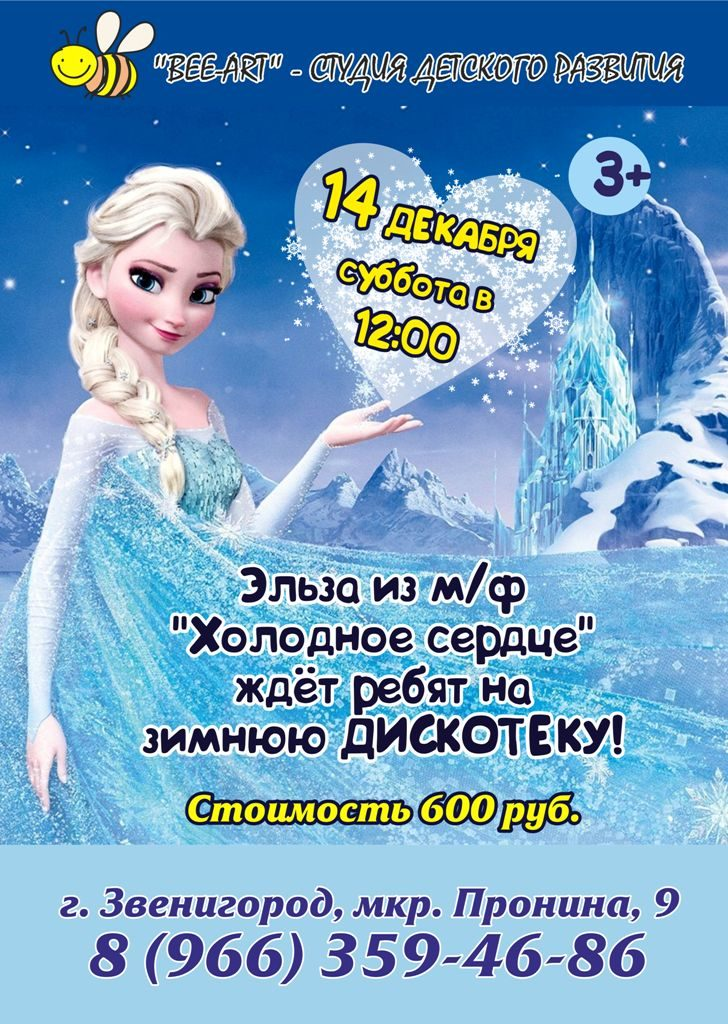 14 декабря, в субботу в 12:00 Эльза приглашает ребят на зимнюю ДИСКОТЕКУ, 3+