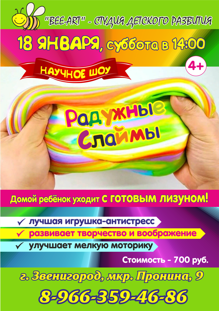 18 января в 14:00 приглашаем на научное шоу «Радужные Слаймы», 4+