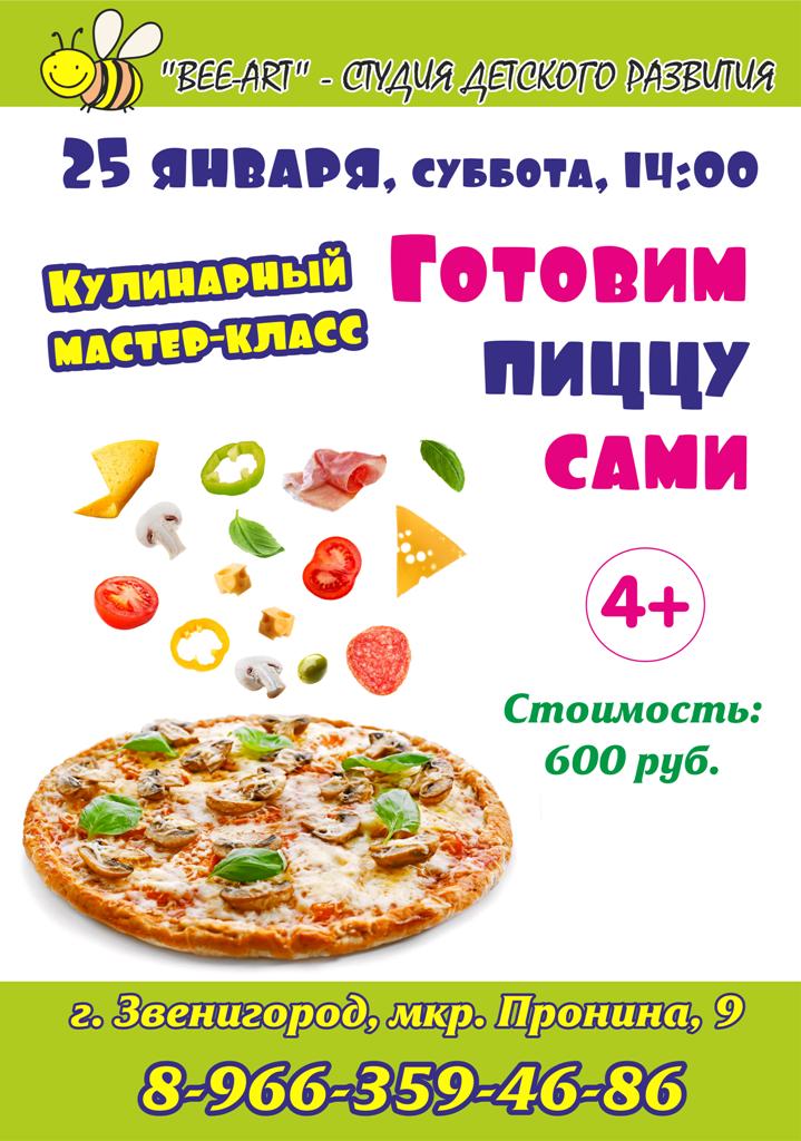 25 января в 14:00 кулинарный мастер-класс «Готовим пиццу сами», 4+