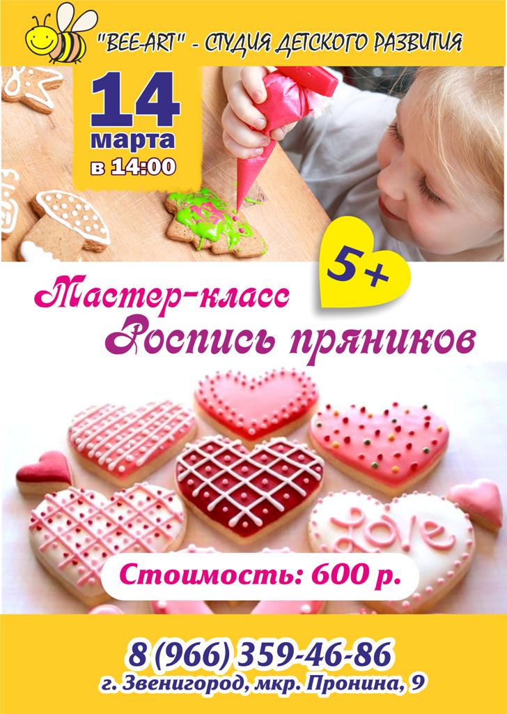 14 марта в 14:00 мастер-класс «Роспись пряников», 5+
