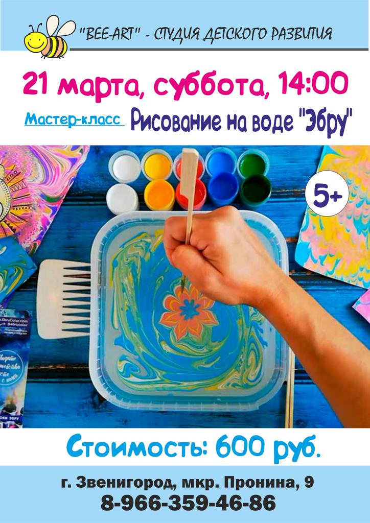 21 марта в 14:00 — мастер-класс Рисование на воде «ЭБРУ», 5+