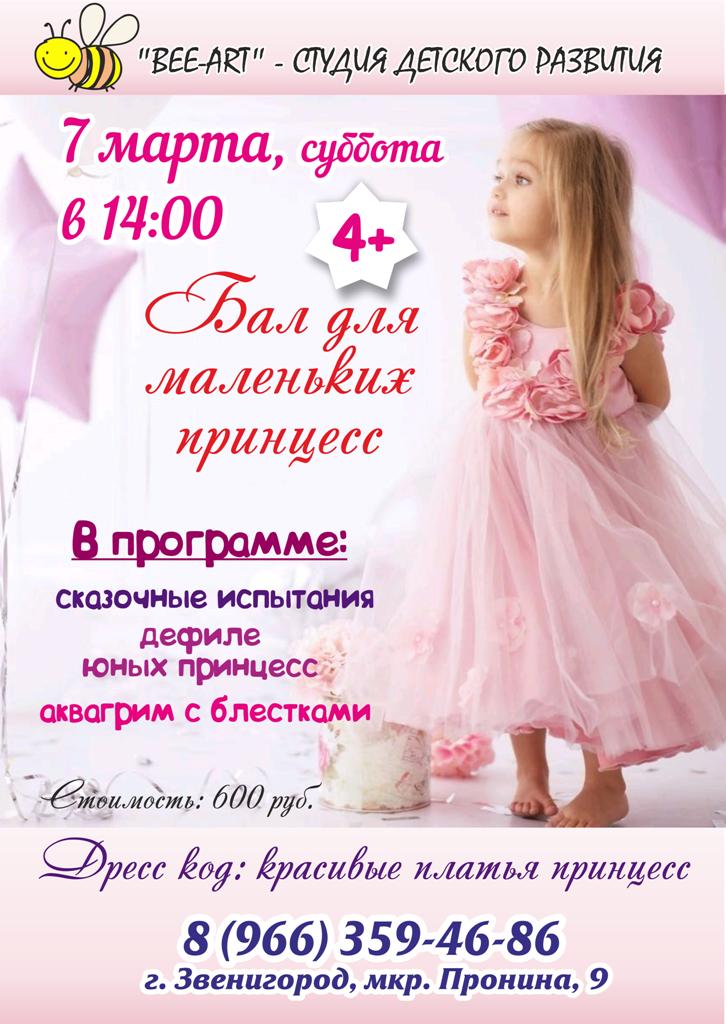 7 марта в 14:00 приглашаем на БАЛ ПРИНЦЕСС, 4+