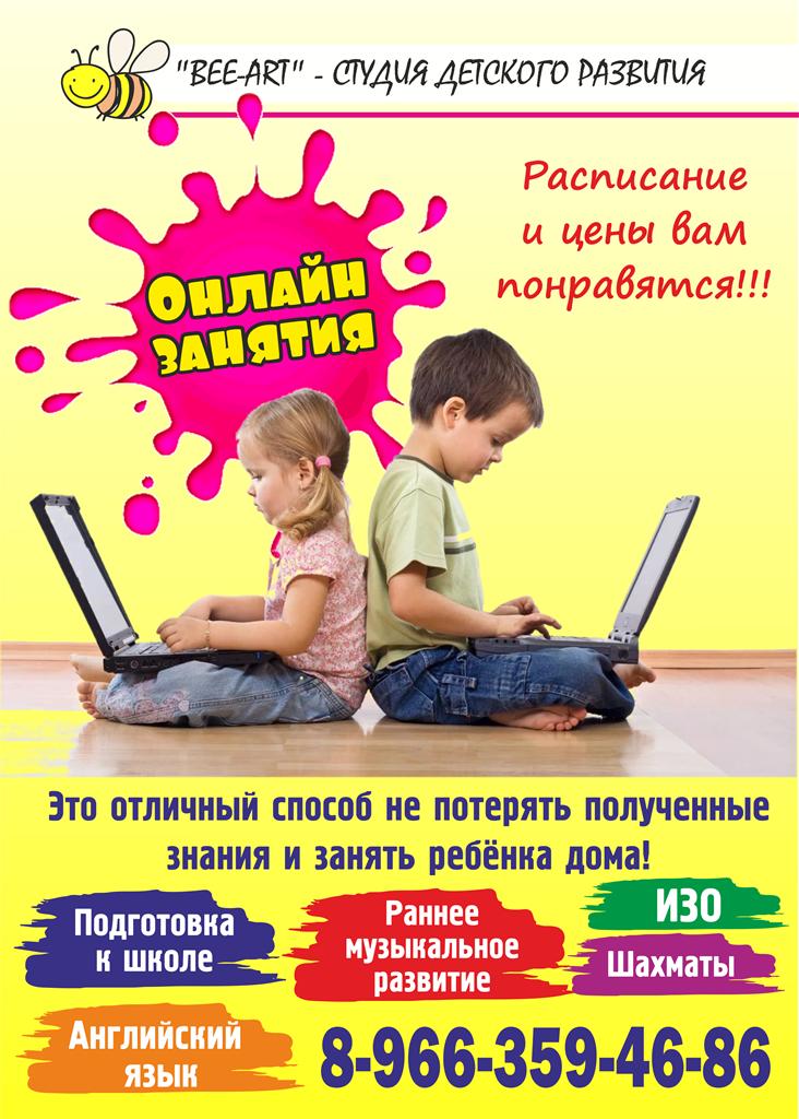 Онлайн занятия!!!