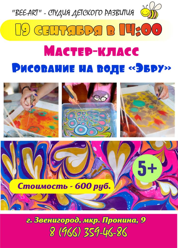 19 сентября в 14:00 мастер-класс «Рисование на воде ЭБРУ»
