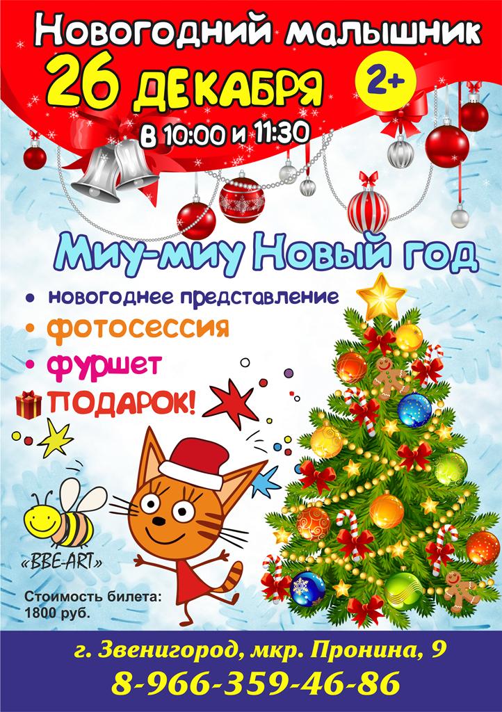 26 декабря в 10:00 и 11:30 — Новогодняя Ёлка для самых маленьких, 2+