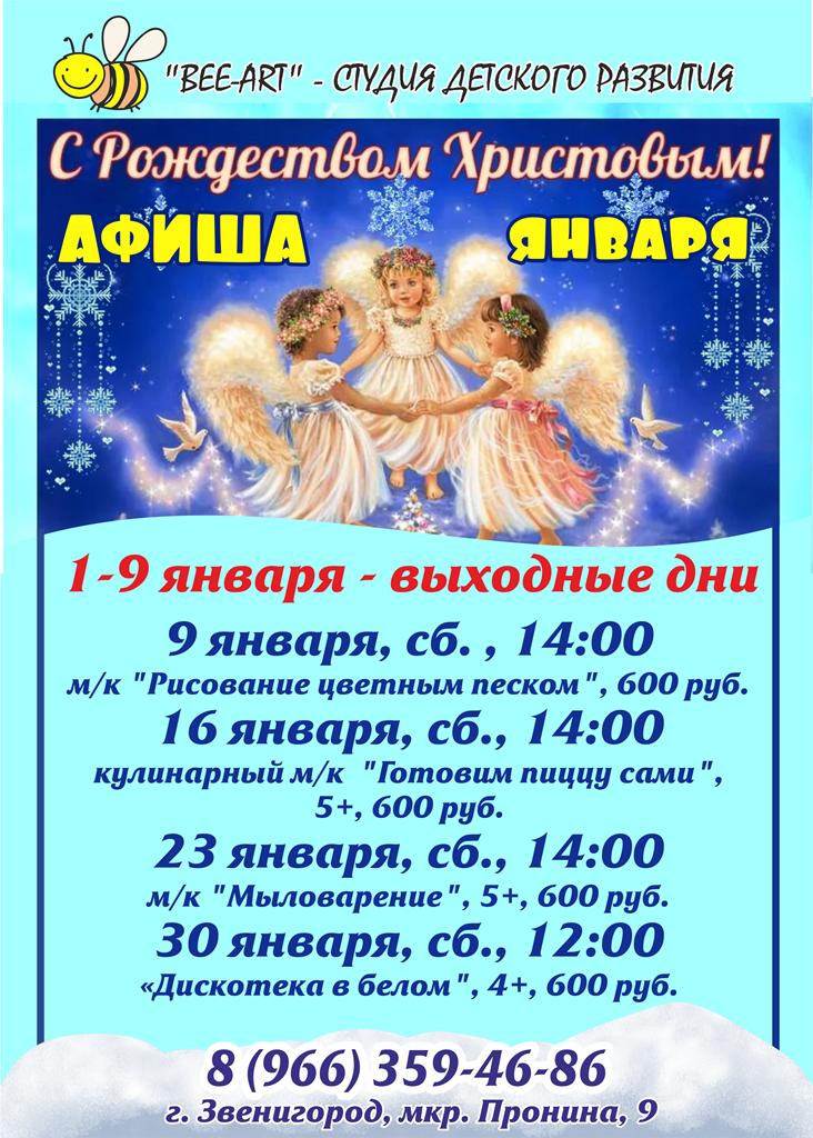 Афиша на январь