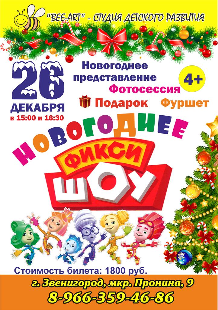 26 декабря в 15:00 и 16:30 — Новогодняя Ёлка для детей 4+