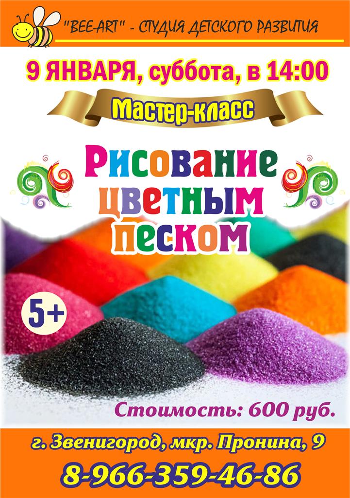 9 января в 14:00 — мастер-класс «Рисование цветным песком», 5+