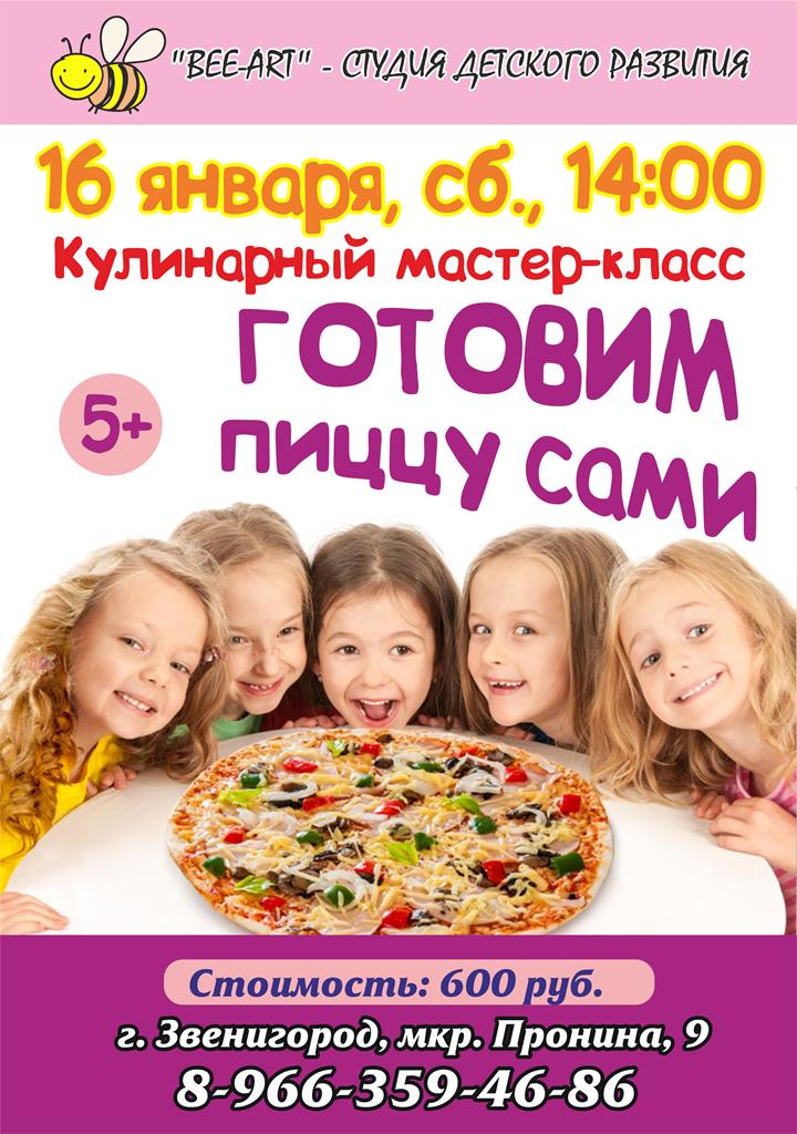 16 января в 14:00 — кулинарный мастер-класс «Готовим пиццу сами», 5+