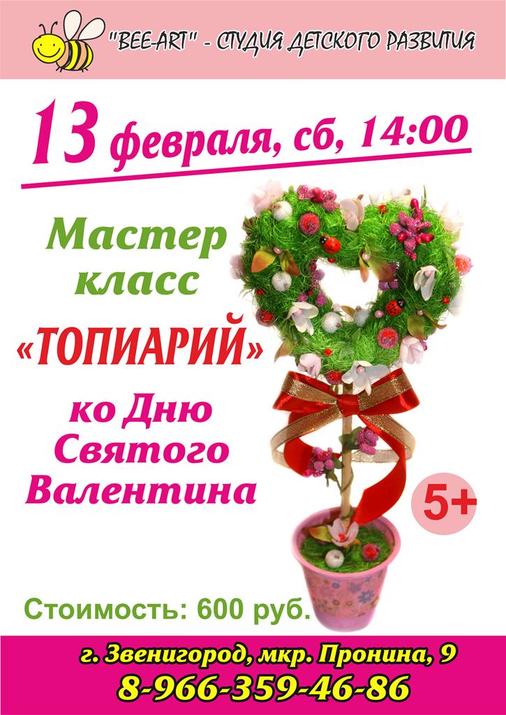 13 февраля в 14:00 мастер-класс «Топиарий», 5+