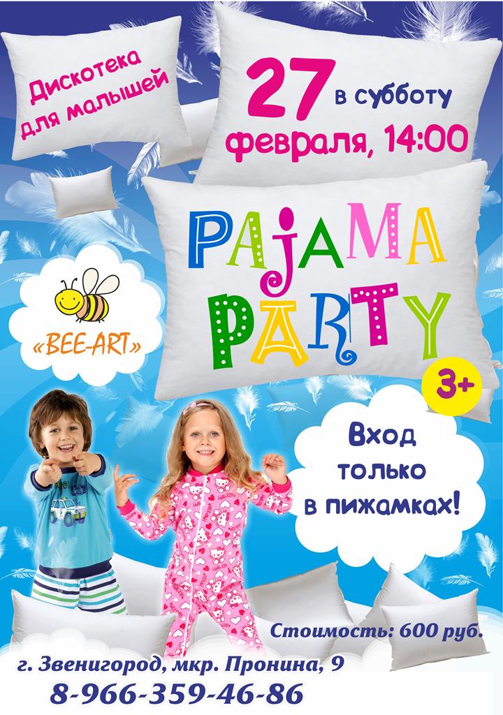27 февраля в 14:00 приглашаем малышей на дискотеку «ПИЖАМА ПАТИ», 3+