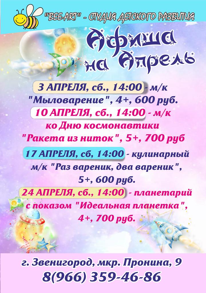 Афиша на апрель