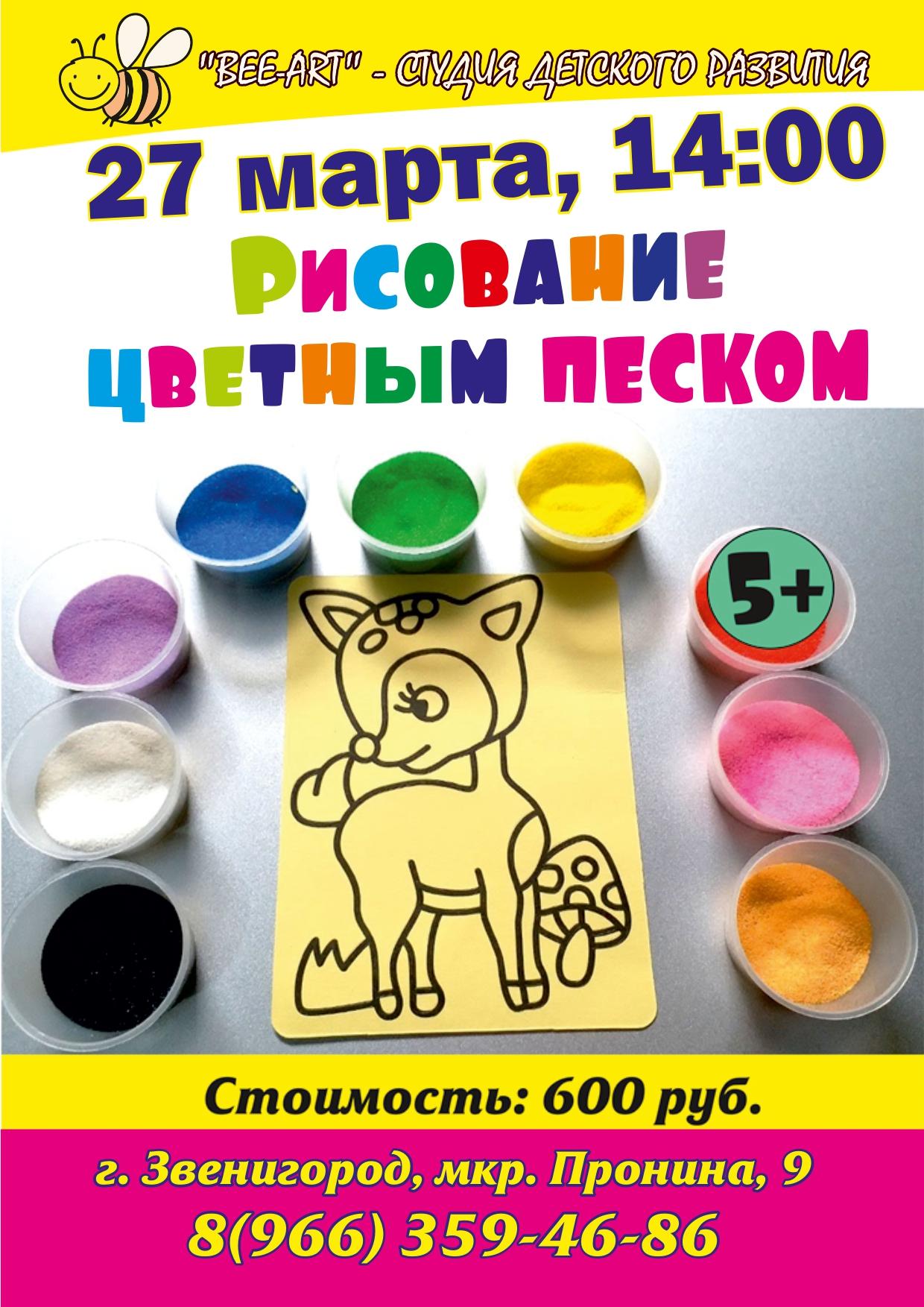 27 марта в 14:00 приглашаем на рисование цветным песком, 5+