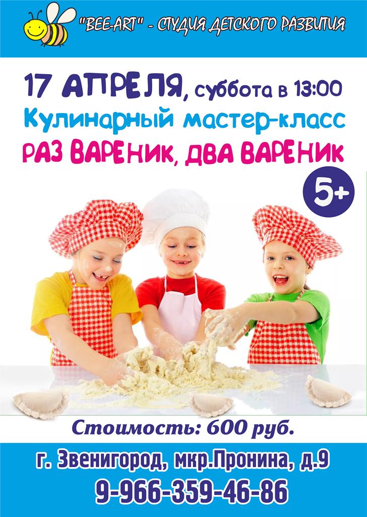17 апреля приглашаем на кулинарный мастер-класс «Раз вареник, два вареник»