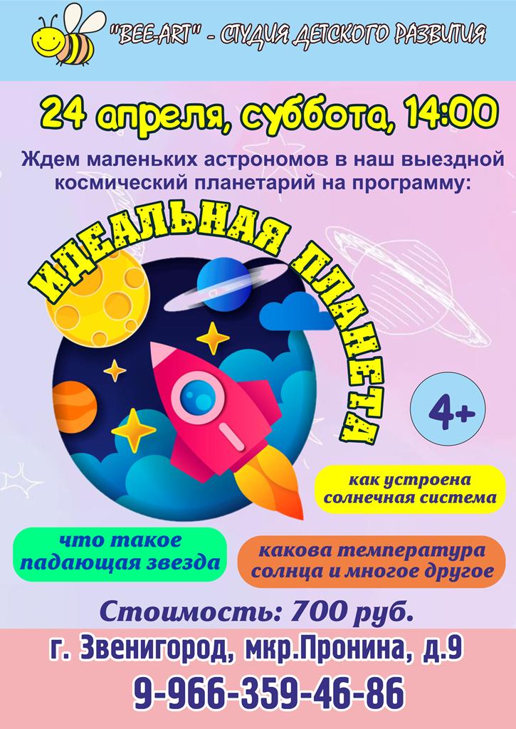 24 апреля в 14:00 планетарий «Идеальная планета», 4+