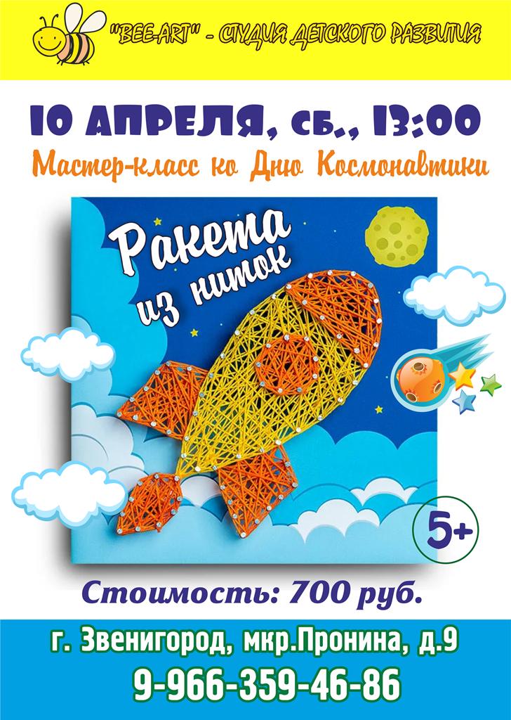 10 апреля в 13:00 мастер класс ко дню космонавтики «Ракета из ниток», 5+