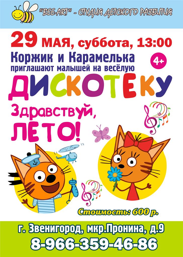 29 мая в 13:00 приглашаем на ДИСКОТЕКУ! 4+