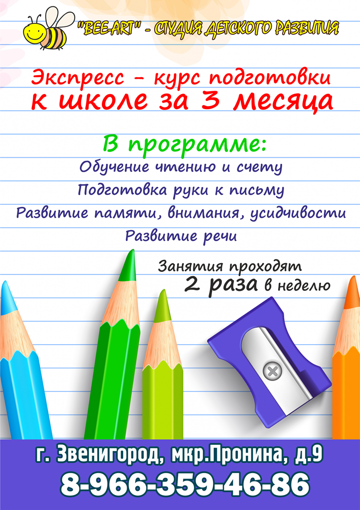 Экспресс-курс ПОДГОТОВКА К ШКОЛЕ за 3 месяца!