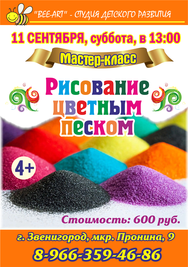 11 сентября в 13:00 — Рисование цветным песком, 4+
