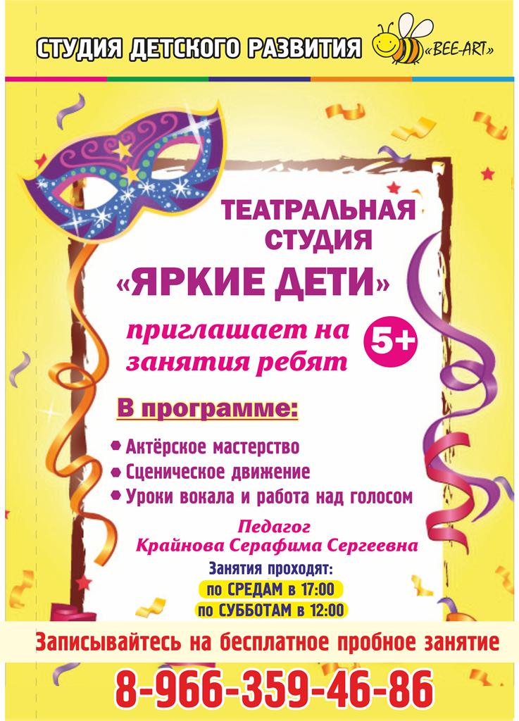Театральная студия «Яркие дети», 5+