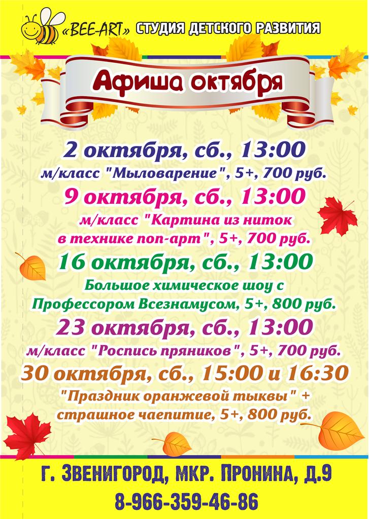 Афиша на октябрь